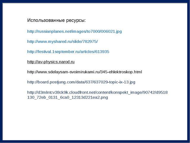 Использованные ресурсы: http://russianplanes.net/images/to7000/006021.jpg htt...