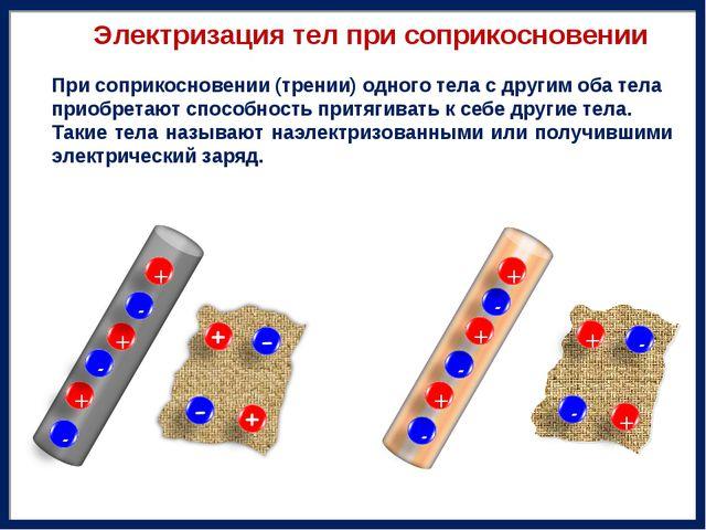 При соприкосновении (трении) одного тела с другим оба тела приобретают способ...