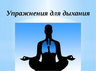 Упражнения для дыхания