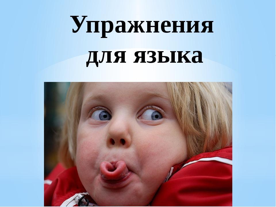Упражнения для языка