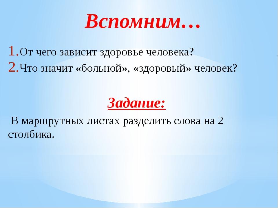 От чего зависит здоровье человека? Что значит «больной», «здоровый» человек?...