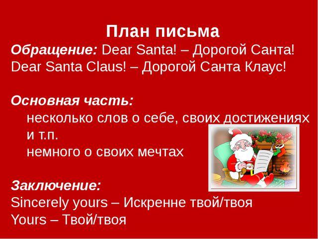 План письма Обращение: Dear Santa! – Дорогой Санта! Dear Santa Claus! – Дорог...