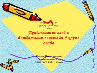 УМК «Гармония» урок русского языка 2 класс Правописание слов с безударными гл