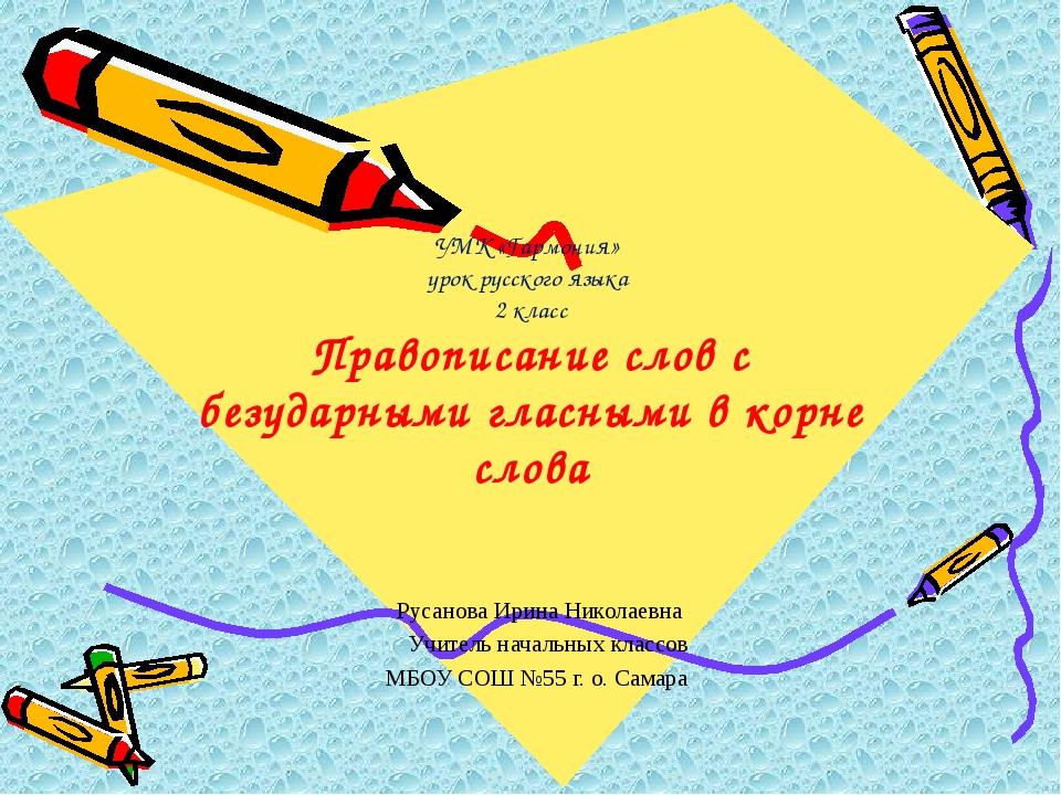 УМК «Гармония» урок русского языка 2 класс Правописание слов с безударными гл...