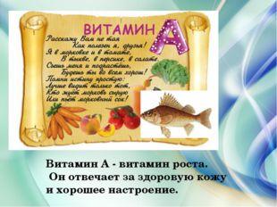 Витамин А - витамин роста. Он отвечает за здоровую кожу и хорошее настроение.