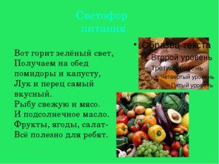 Вот горит зелёный свет, Получаем на обед помидоры и капусту, Лук и перец самы