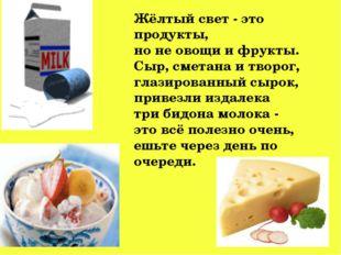 Жёлтый свет - это продукты, но не овощи и фрукты. Сыр, сметана и творог, глаз