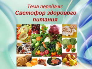Тема передачи: Светофор здорового питания