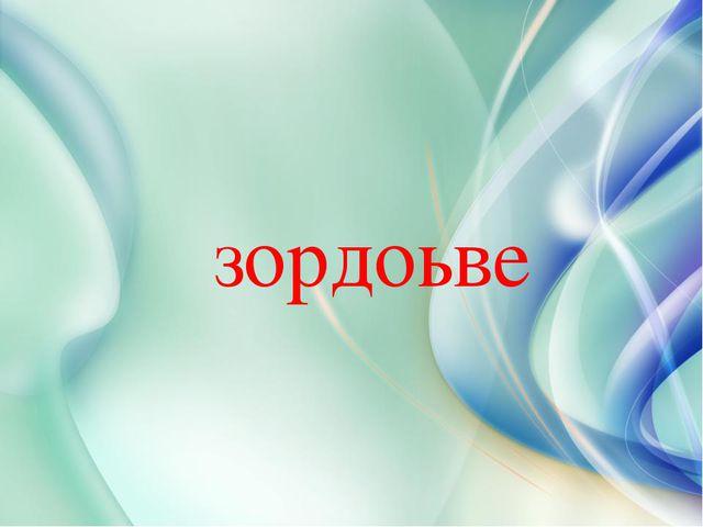зордоьве