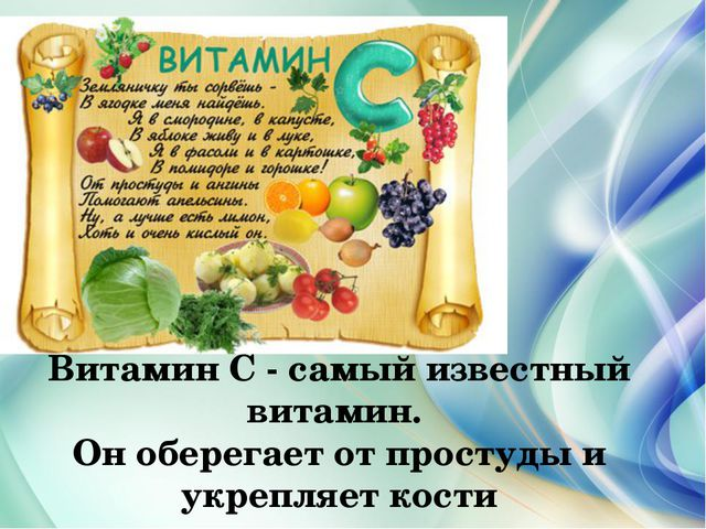 Витамин С - самый известный витамин. Он оберегает от простуды и укрепляет кости