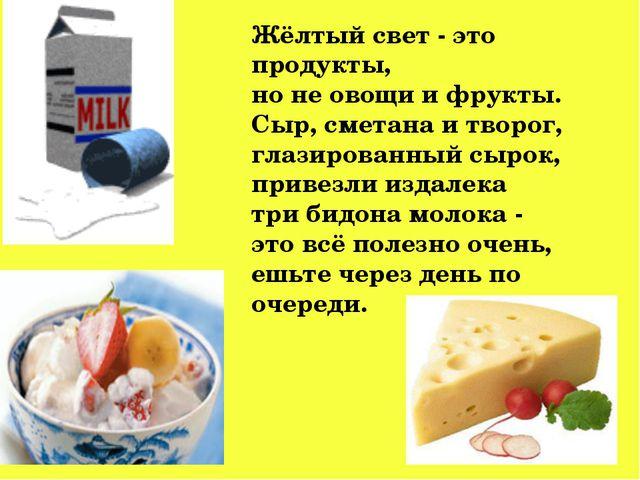 Жёлтый свет - это продукты, но не овощи и фрукты. Сыр, сметана и творог, глаз...