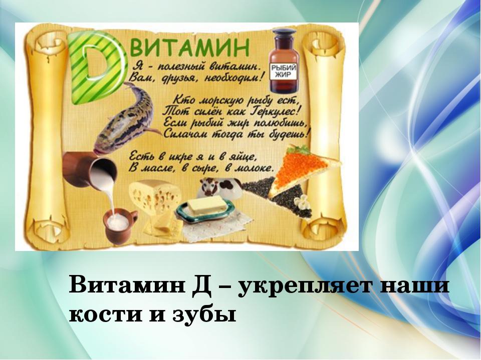 Витамин Д – укрепляет наши кости и зубы