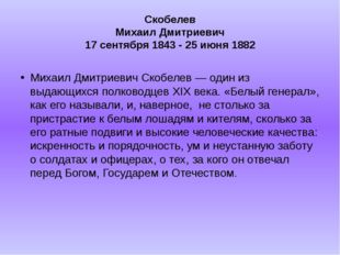 Скобелев Михаил Дмитриевич 17 сентября 1843 - 25 июня 1882 Михаил Дмитриевич