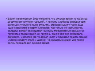 Время напряженных боев показало, что русская армия по качеству вооружения ус