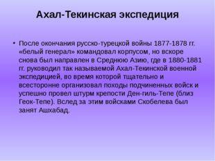 Ахал-Текинская экспедиция После окончания русско-турецкой войны 1877-1878 гг.