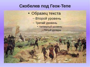 Скобелев под Геок-Тепе