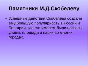 Памятники М.Д.Скобелеву Успешные действия Скобелева создали ему большую попул
