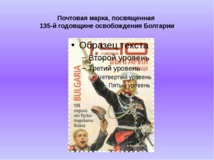 Почтовая марка, посвященная 135-й годовщине освобождения Болгарии