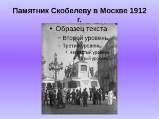 Памятник Скобелеву в Москве 1912 г.