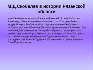М.Д.Скобелев в истории Рязанской области Имя Скобелева связано с Рязанской зе