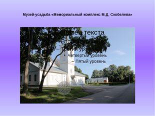 Музей-усадьба «Мемориальный комплекс М.Д. Скобелева»