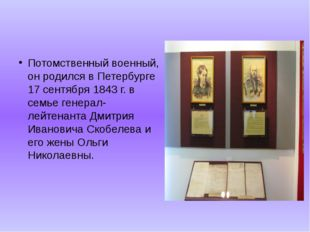 Потомственный военный, он родился в Петербурге 17 сентября 1843 г. в семье г