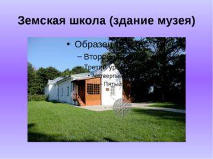 Земская школа (здание музея)