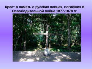 Крест в память о русских воинах, погибших в Освободительной войне 1877-1878 гг.