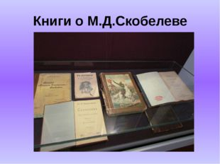 Книги о М.Д.Скобелеве