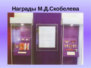 Награды М.Д.Скобелева