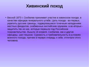 Хивинский поход Весной 1873 г. Скобелев принимает участие в хивинском походе,