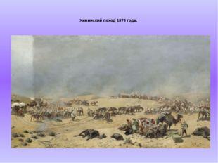 Хивинский поход 1873 года.