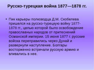 Русско-турецкая война 1877—1878 гг. Пик карьеры полководца Д.М. Скобелева при