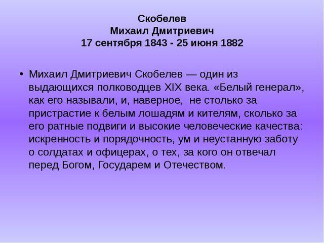 Скобелев Михаил Дмитриевич 17 сентября 1843 - 25 июня 1882 Михаил Дмитриевич...