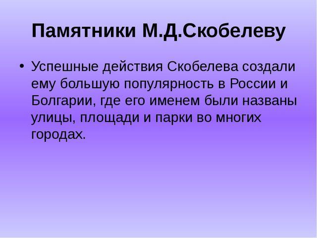 Памятники М.Д.Скобелеву Успешные действия Скобелева создали ему большую попул...