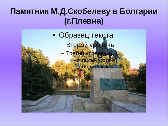 Памятник М.Д.Скобелеву в Болгарии (г.Плевна)