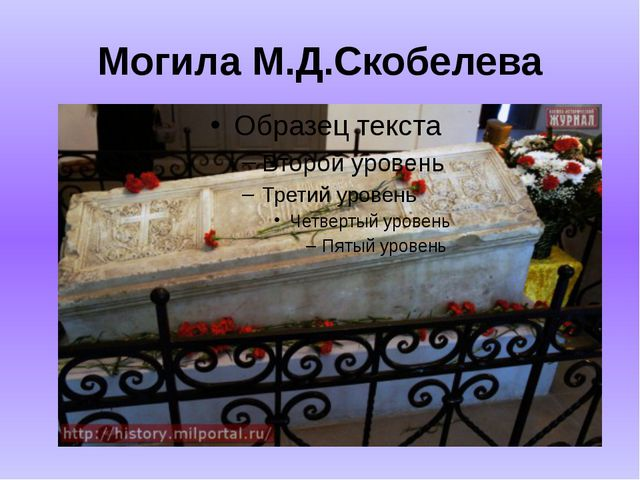 Могила М.Д.Скобелева