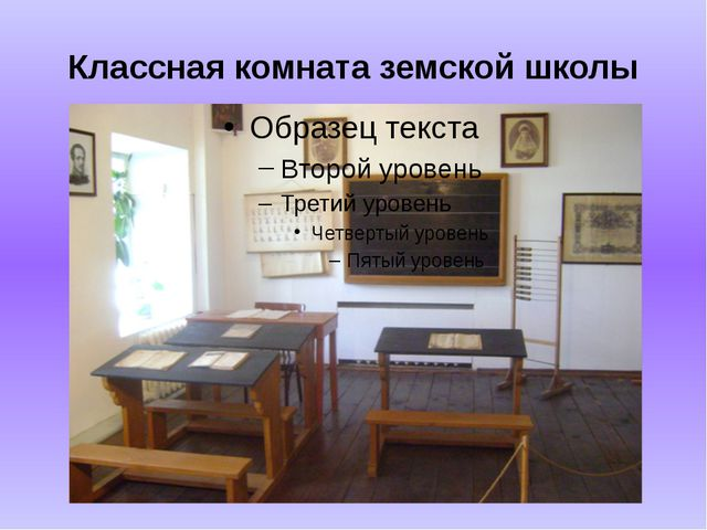 Классная комната земской школы