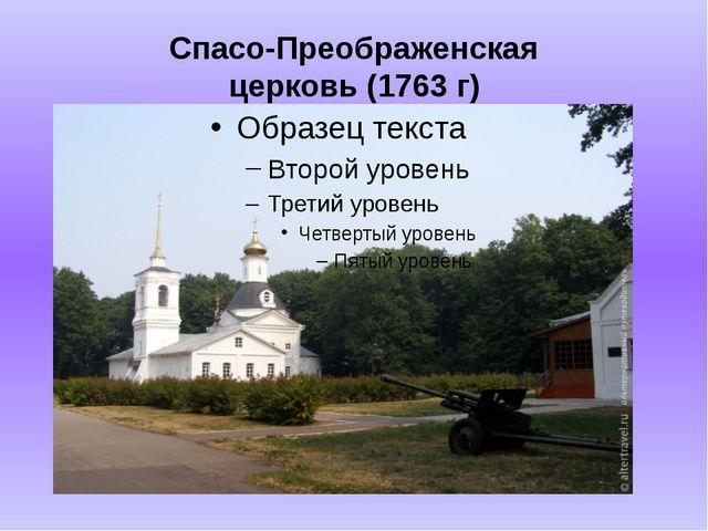 Спасо-Преображенская церковь(1763г)