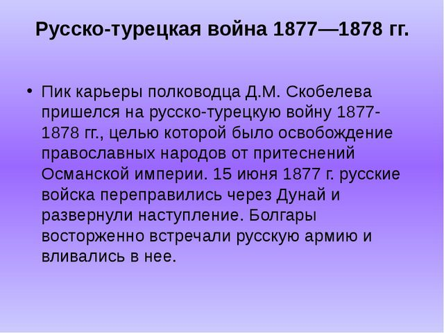 Русско-турецкая война 1877—1878 гг. Пик карьеры полководца Д.М. Скобелева при...