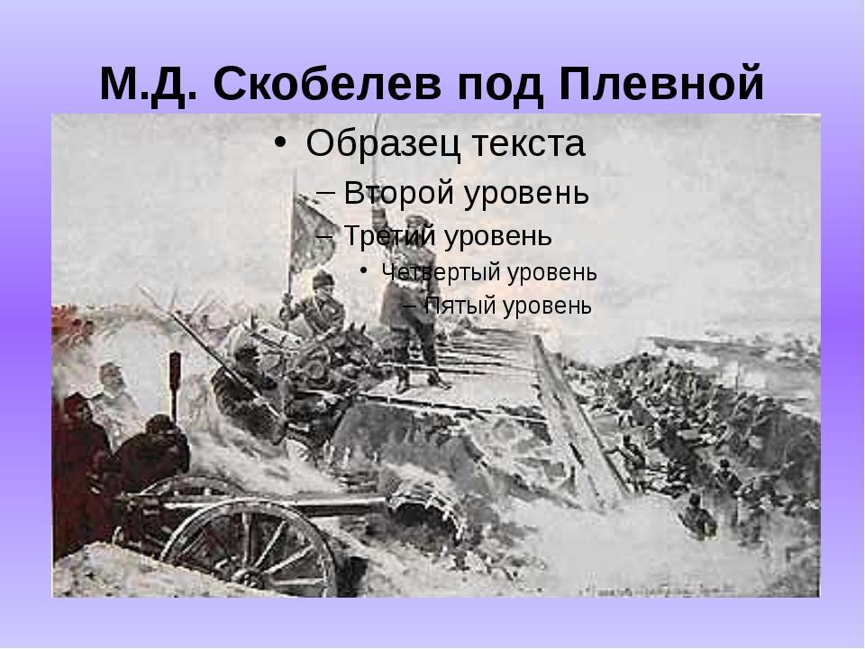 М.Д. Скобелев под Плевной