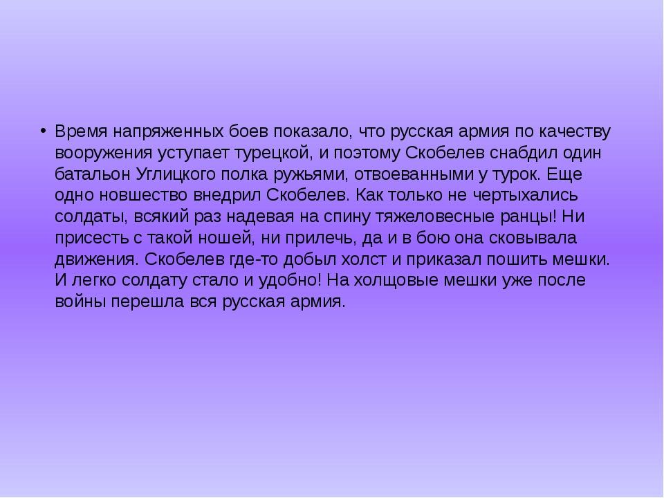 Время напряженных боев показало, что русская армия по качеству вооружения ус...
