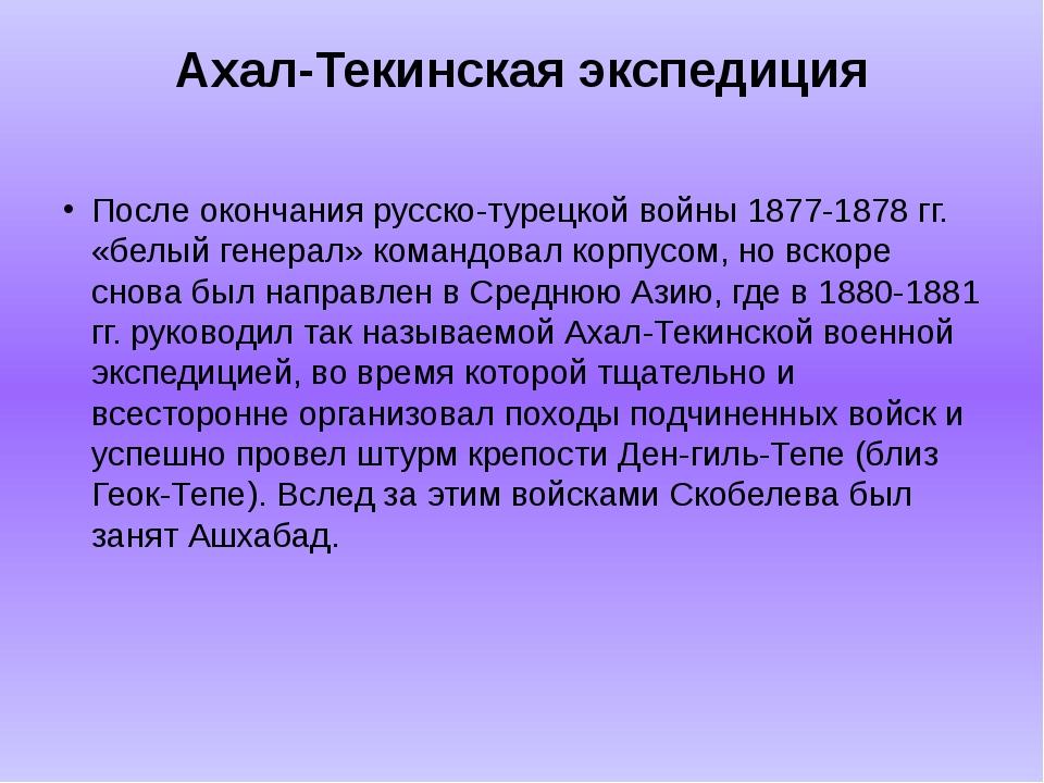 Ахал-Текинская экспедиция После окончания русско-турецкой войны 1877-1878 гг....