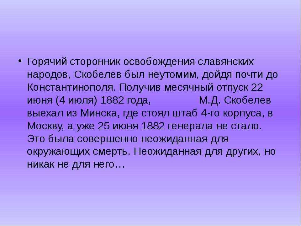 Горячий сторонник освобождения славянских народов, Скобелев был неутомим, до...