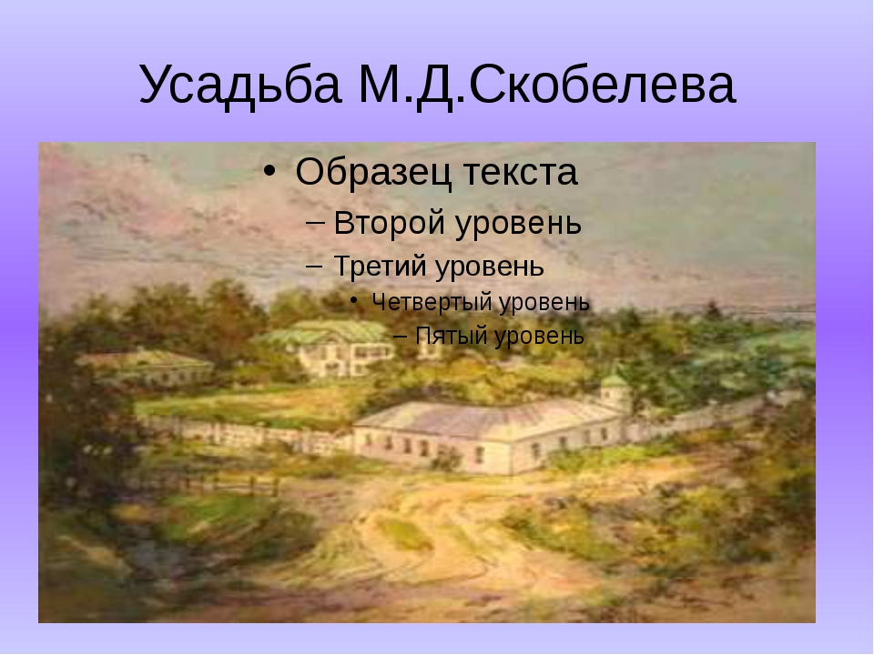 Усадьба М.Д.Скобелева