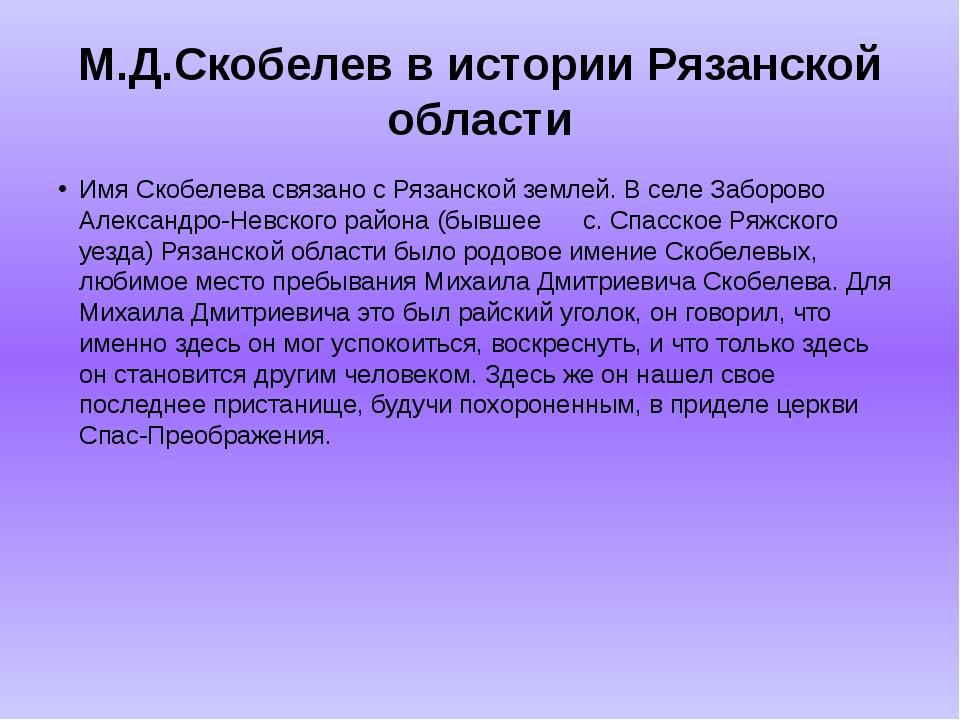 М.Д.Скобелев в истории Рязанской области Имя Скобелева связано с Рязанской зе...
