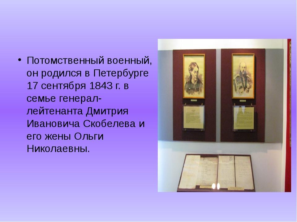 Потомственный военный, он родился в Петербурге 17 сентября 1843 г. в семье г...