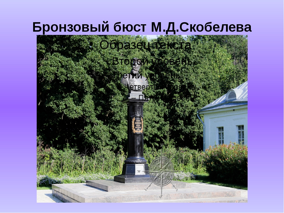 Бронзовый бюст М.Д.Скобелева