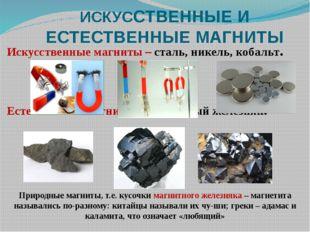 ИСКУССТВЕННЫЕ И ЕСТЕСТВЕННЫЕ МАГНИТЫ Искусственные магниты – сталь, никель,