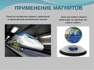 ПРИМЕНЕНИЕ МАГНИТОВ Поезд на магнитном подвесе, движимый и управляемый магнит